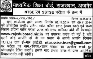 NTSE 2015 Stage-1 Rajasthan Notification latest